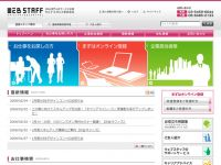 WEB STAFFのWebデザイン