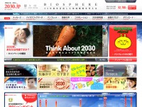 Think About 2030のWebデザイン
