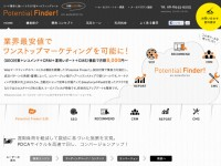 Potential Finder !のWebデザイン