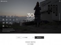 30 seconds tripのWebデザイン