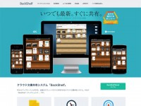 BackShelfのWebデザイン
