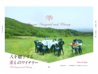 了美 Vineyard and WineryのWebデザイン