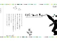 KAI TOUCH Project!