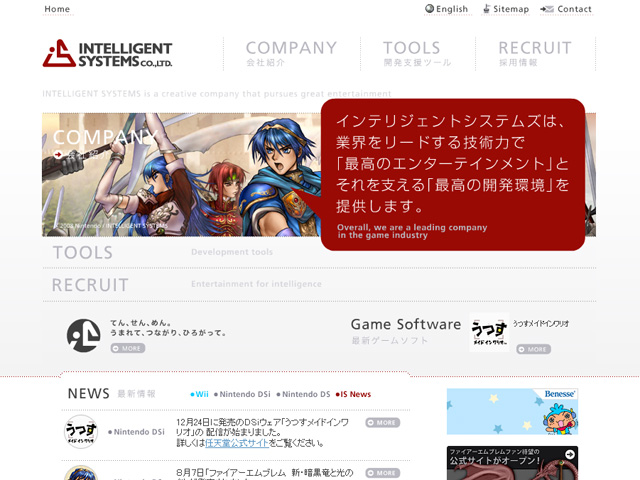 INTELLIGENT SYSTEMS CO., LTD.