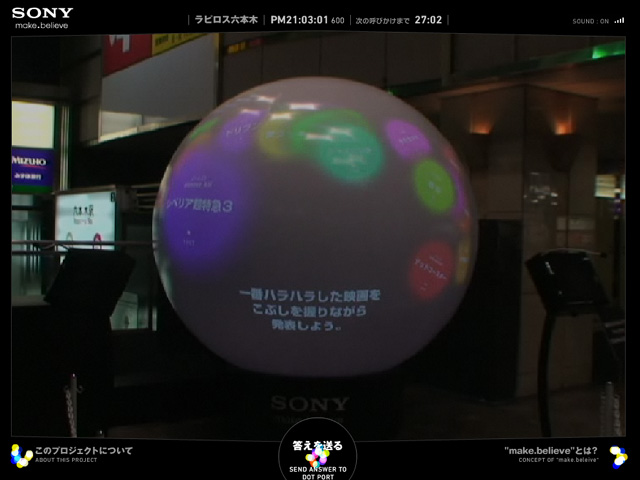 Sony Japan | make.believe