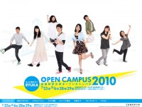 RYUKA OPEN CAMPUS 2010