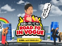 ROAD TO INVOGUE