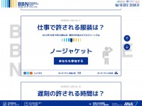 ANA BUSINESS BORDERLINE NOW!のWebデザイン